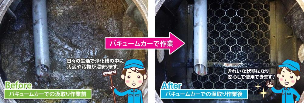 浄化槽の掃除